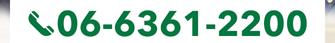 【TEL】06-6361-2200