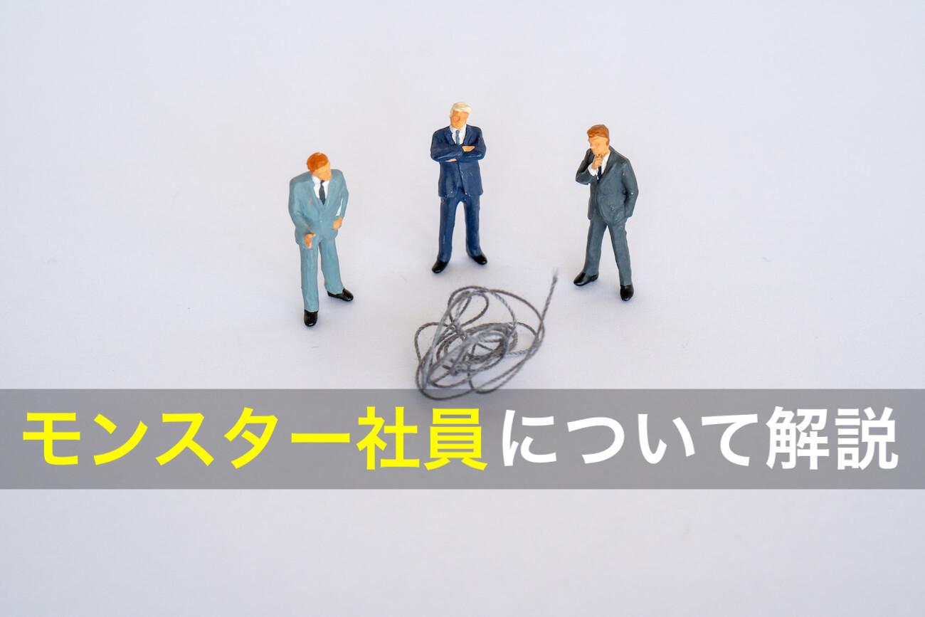 モンスター社員!特徴と対応方法を事例付きで弁護士が解説【放置厳禁】