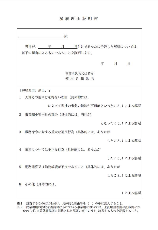 厚生労働省(宮城労働局)「解雇理由証明書の記載例(サンプル書式)」