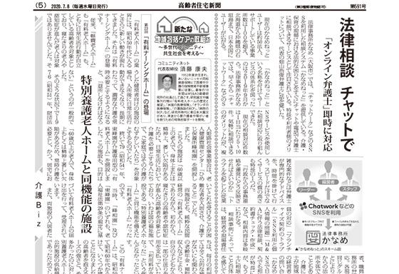 高齢者住宅新聞7月8日号に『かなめねっと』の記事が取り上げられました。