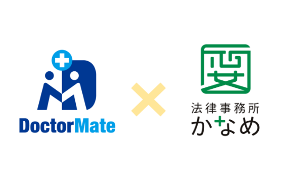 介護施設に特化したオンラインドクター【ドクターメイト】さんと法律事務所かなめでコラボオンラインセミナーをしました。